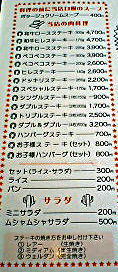menu@pekopeko hasuda